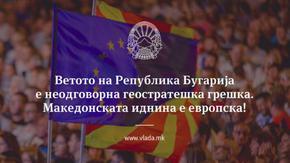 """Северна Македония нарече българското вето """"безотговорна геостратегическа грешка"""""""
