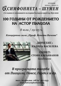 Шуменската Симфониета с концерт посветен на 100 г. от рождението на Астор Пиацола