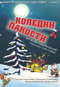 """Постановката """"Коледни пакости"""" е празничното предложение на театъра за шуменските малчугани"""