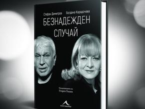Богдана Карадочева и Стефан Димитров представят автобиографичната си книга в Шумен