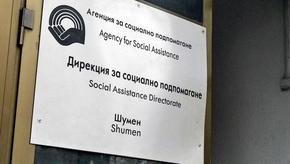 9763 пенсионери в Шуменско ще получат еднократна финансова  подкрепа от 120 лв.