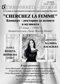 """Симфониета-Шумен представя концерт """"Жените в музиката"""" със солист пианистката Венета Нейнска"""