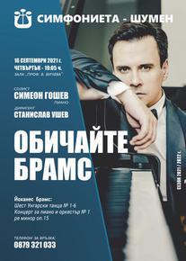 Симфониета – Шумен открива сезона с концерт по музика на Брамс