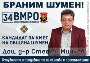 Кандидатът за Кмет Доц. д-р Стефан Минков представя листата за общински съветници на ВМРО Шумен