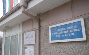 ВиК-Шумен иска спешно вдигане на цената на водата до 4,30 лв. за кубик