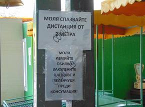 Въвеждат отново пропускателен режим за посетителите на общинския пазар в Шумен