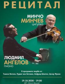 Минчо Минчев и Людмил Ангелов с концерт в Шумен