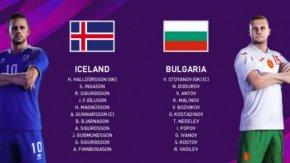 България победи Исландия в първата си приятелска среща по виртуален футбол