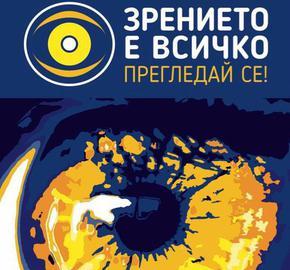 Организират безплатни очни прегледи в Шумен, необходимо е предварително записване