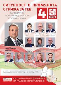 Иван Иванов: БСП за България е единствената формация, която може да гарантира стабилност в новия парламент