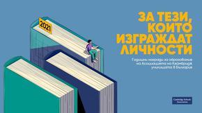 Стартира кандидатстването за Годишните награди за образование в България