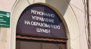 Обявен е конкурс за началник на РУО – Шумен