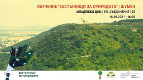 """Тома Белев и екозащитници ще проведат обучение """"Застъпници за природата"""" в Шумен"""