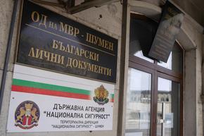 """Сектор """"Български документи за самоличност""""-Шумен обслужи 478 само за ден"""