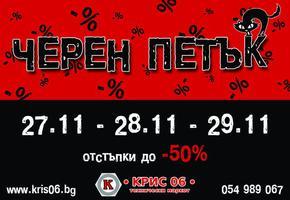 Срив в цените на Технически маркет КРИС 06