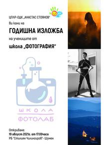Възпитаниците на школата по фотография към ОДК подреждат изложба в библиотеката