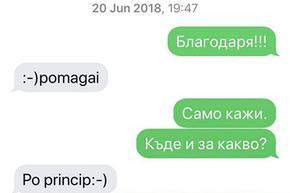 От телефон на Борисов към Божков: Pomagai. Po princip :-)