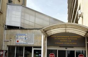 Граждани и фирми дариха над 1 млн. лв. на шуменската болница