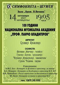 """Възпитаници на НМА """"Проф. П. Владигеров"""" с концерт на шуменска сцена по повод 100-годишнината на академията"""