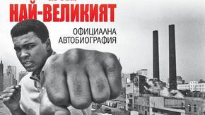 Автобиографията на бокс легендата Мохамед Али излезе на български след 45 години