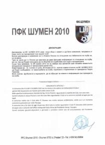 """Декларация от президента на ФК """"Шумен 2010"""""""