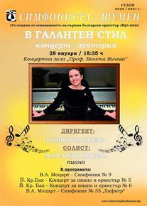 """Концерт-лектория """"В галантен стил"""" ще представи шуменската Симфониета"""