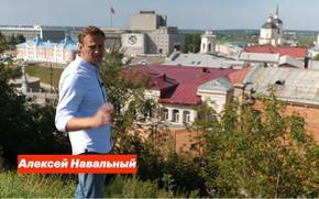Последното разследване на Навални: Целият Томск е оплетен в мрежата на корупцията