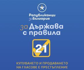 Републиканци за България - Шумен:  Гласувайте за Държава с правила