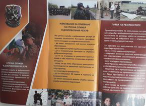 Военно окръжие - Шумен стартира прием за срочна служба в доброволния резерв