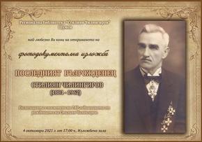 С документална изложба библиотеката отбелязва 140 г. от рождението на Стилиян Чилингиров