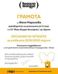 "Петокласниците от СУ ""Йоан Екзарх Български"" и учителят Женя Маринова с награда за читателски постижения"