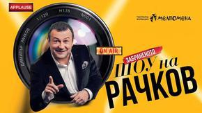 """""""Забраненото шоу на Рачков"""" отново гостува в Шумен"""