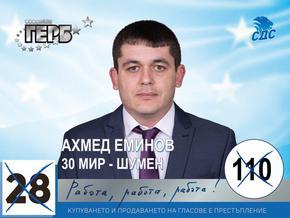 Инж. Ахмед Еминов: Шансът да постигнем икономически растеж е в изобретателността и новаторския дух на обикновените българи