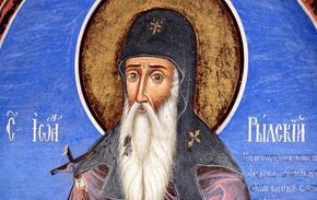 Почитаме Св. Иван Рилски Чудотворец - небесният покровител на българския народ