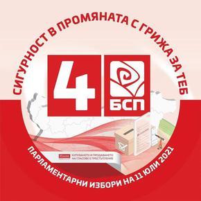 БСП за България кани кандидатите на безплатен дебат в национална телевизия