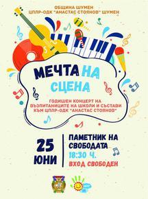 Обединеният детски комплекс представя школите и съставите си на годишен концерт
