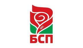 БСП-Нови пазар поиска извънреден конгрес и смяна на председателя и ръководството на партията