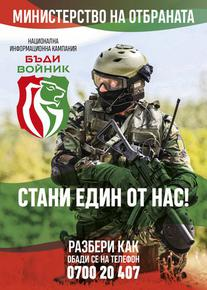 Обявиха 4 вакантни войнишки длъжности за военно формирование 34200 - Шумен