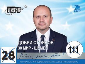 Добри Стоянов: Шумен - добрият пример за привличане на инвеститори от висок клас