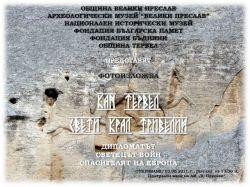 """Редят изложба """"Кан Тервел - дипломатът, светецът войн, спасителят на Европа"""""""