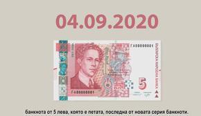 Новите банкноти от 5 лева вече са в обращение