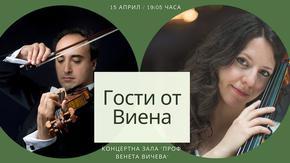 Марио Хосен и Лиляна Кехайова гостуват на шуменската Симфониета