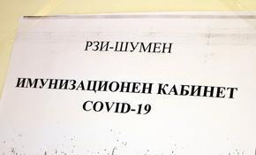"""РЗИ – Шумен отваря и този уикенд """"зелен коридор"""" за имунизация срещу COVID-19"""