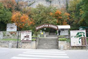 Музеят си поиска дарени през 2008-ма пари за Мадарския конник