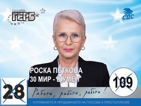 Роска Петкова: Образованието - най-важната инвестиция за развитието ни