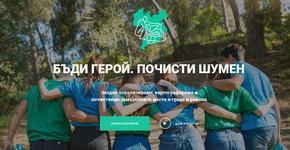 Онлайн платформа ще събира информация за замърсени райони в град Шумен