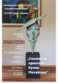 Редят изложба на Румен Михайлов в библиотеката