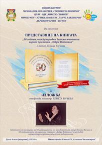 С изложба и представяне на книга отбелязваме 90 г. от рождението на проф. Венета Вичева