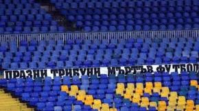 """Привържениците на """"Левски"""": Държим стадионите да бъдат отворени поне на 30%"""