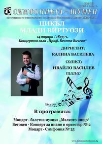 13-годишен пианист с концерт в Шумен